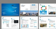 信息技术画册