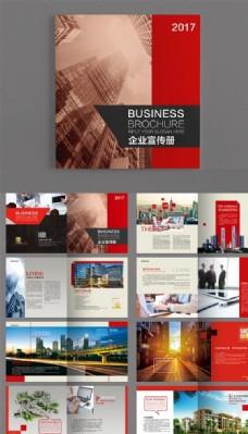 招商手册企业画册