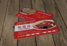 餐饮酒店代金券大虾剁椒鱼头卡片