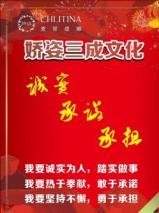三成文化  红色背景 红色 红
