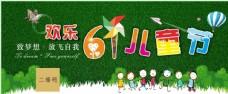 六一 banner