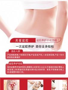红色女性生殖健康修复项目海报
