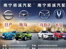 汽车广告海报