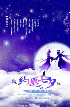 星空浪漫约惠七夕海报模版