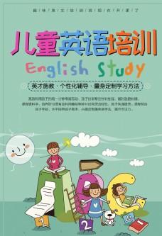 儿童英语培训广告