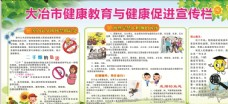 健康教育与健康促进宣传栏