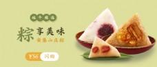 端午节banner
