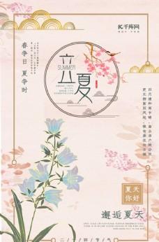 立夏节气复古风粉色简约海报