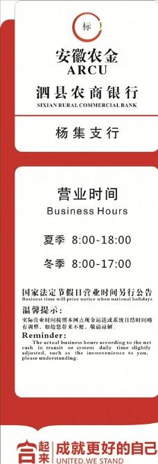 安徽农金 农商银行  营业时间