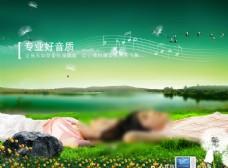 风景 音乐