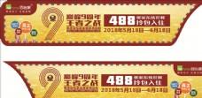 佰怡家 9周年店庆车贴