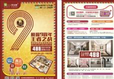 佰怡家 9周年店庆单页