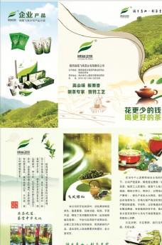 绿苑飞凤茶道三折页
