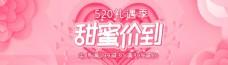 520情人节