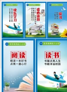 2019书香校园文化展板