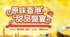 香港美食节