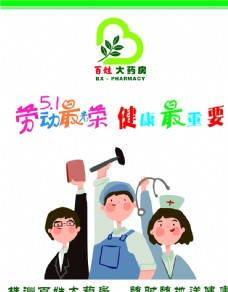 连锁药房劳动节宣传单