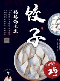 中国风传统美食饺子促销海