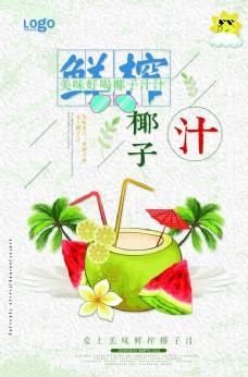 鲜榨椰子汁