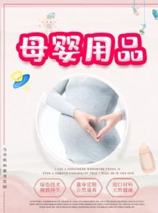 温馨母婴用品宣传海报