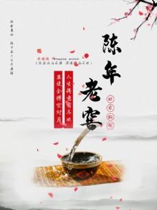 中国风陈年老窖海报