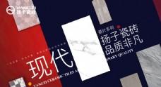 瓷砖瓷片海报广告
