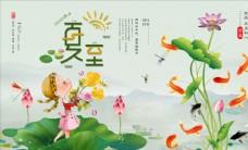 夏至二十四节气 水墨江南海报