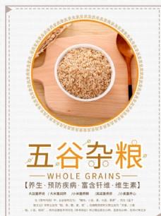五谷杂粮之美食海报