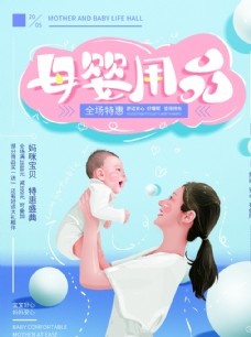 手绘清新母婴用品海报