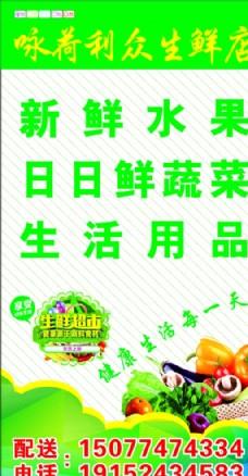 生鲜店海报