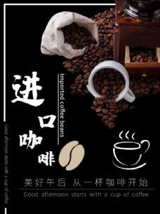 进口咖啡豆咖啡海报