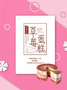 草莓蛋糕美食海报