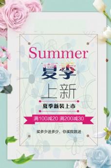夏季新品促销展板