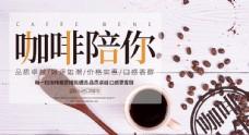 简约咖啡陪你咖啡宣传海报