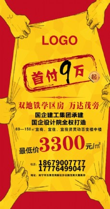 地产宣传海报