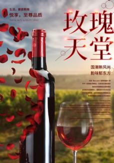奢华享受法国红酒浪漫葡萄