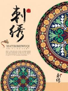 中国风传统中国刺绣海报