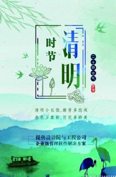 清明节踏青时中式风格海报