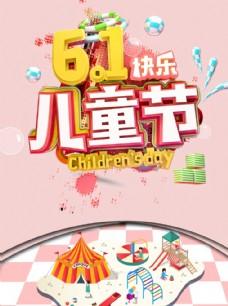 61六一儿童节促销嗨翻天