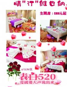 520酒店主题房