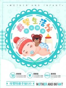 插画母婴生活馆促销海报