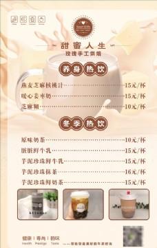 甜品饮品价目表
