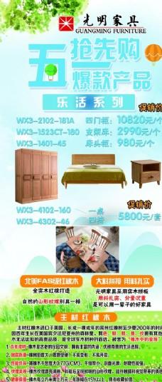 家具展架海报素材