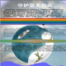 世界环保日