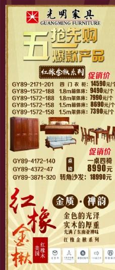 家具家居素材展架海报
