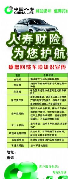 中国人寿财险易拉宝