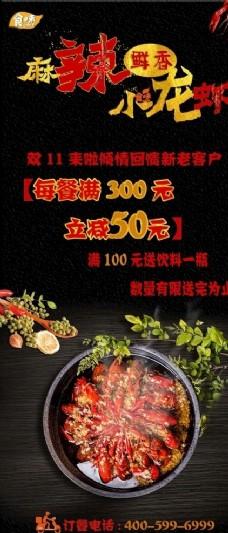 麻辣小龙虾 展板 海报