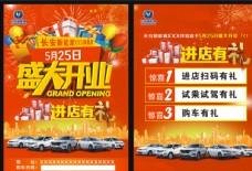 汽车宣传单 汽车海报 汽车广告