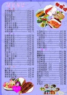 菜单菜谱烧烤美食紫色蓝色背景