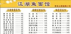 江湖鱼面  菜单